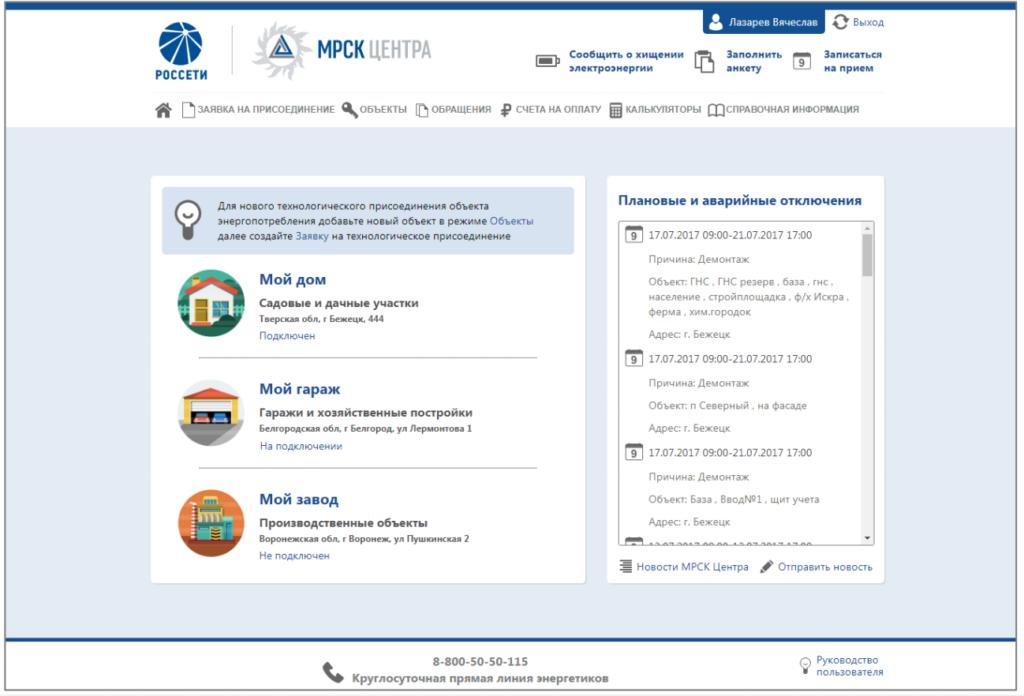 официальный сайт мрск