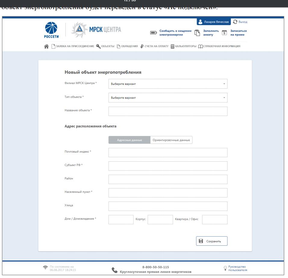 регистрация объекта энергопотребления