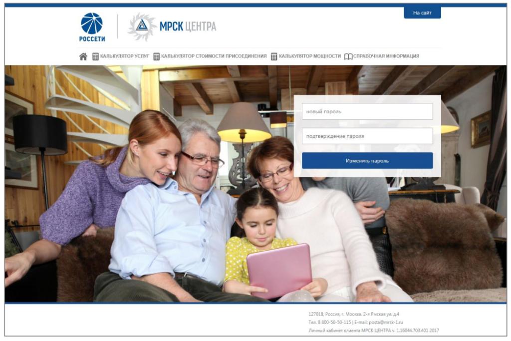 как изменить пароль на сайте мрск