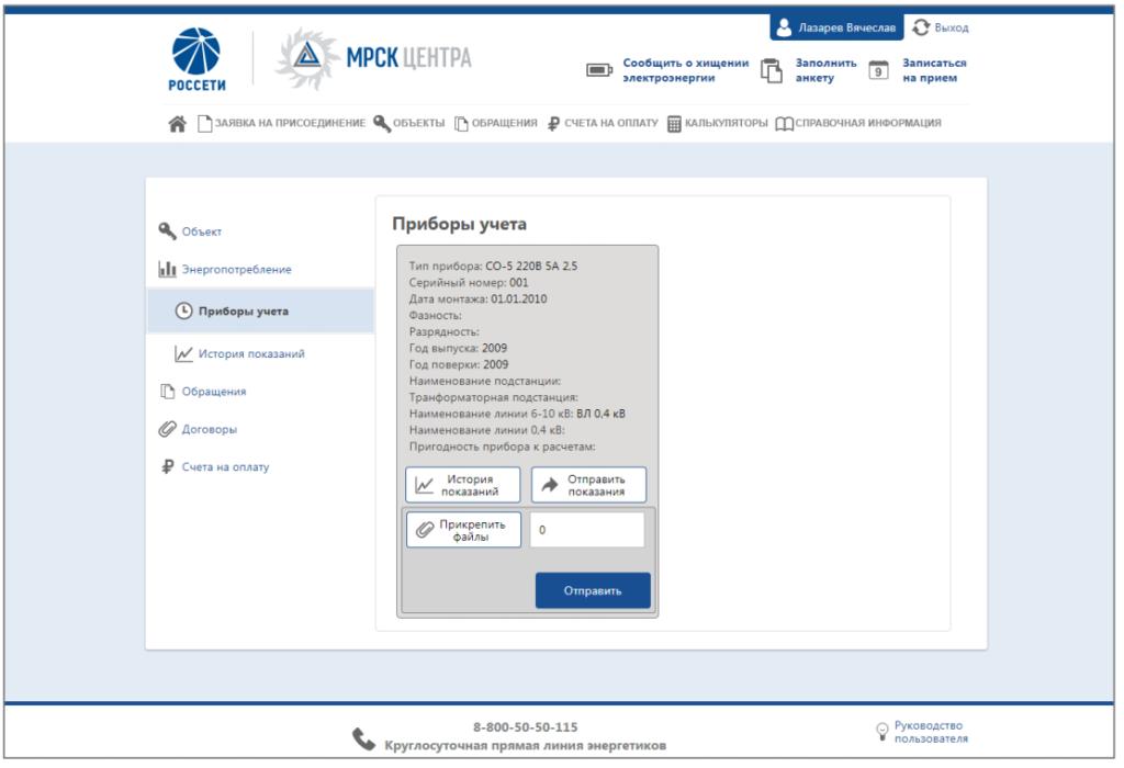 регистрация приборов учета